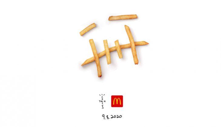Travis Scott x McDonalds saca su propio Mcmenú y su propio uniforme.