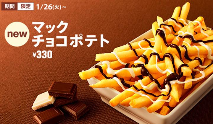 McChoco Potato? Sólo en Japón es posible